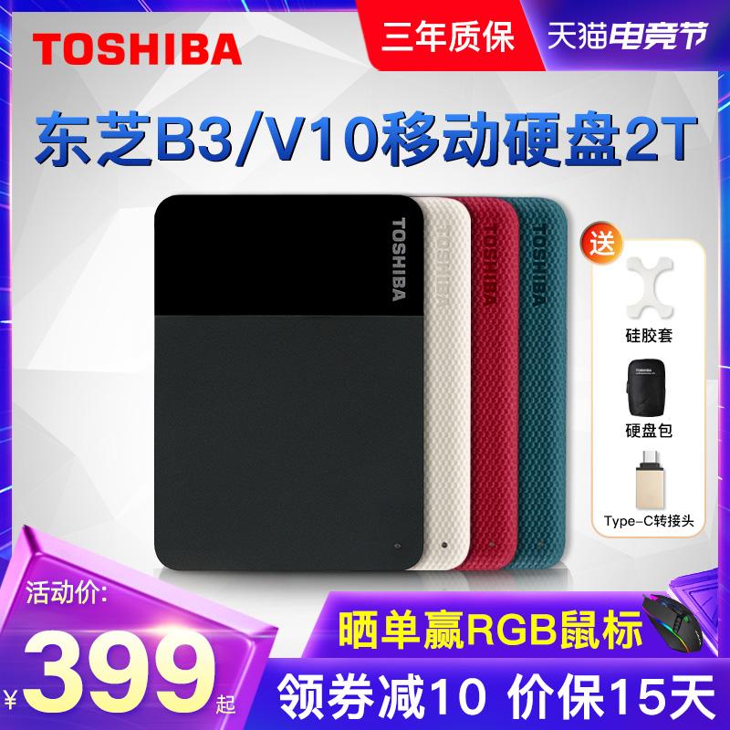 【券减10】toshiba东芝移动硬盘2t 小黑a3 苹果mac高速便携移动机械硬盘2tb手机外接外置ps4 5游戏硬盘非固态 Изображение 1