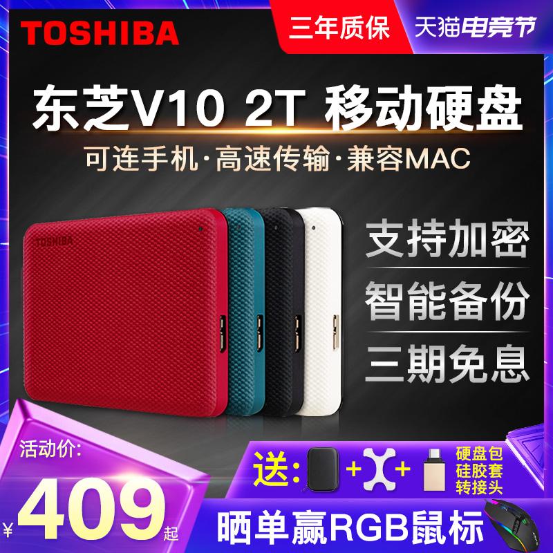 【领券减10】toshiba/东芝移动硬盘2t 高速USB3.0 新V10 超薄加密移动硬盘2tb 苹果mac外接外置游戏硬盘ps4 Изображение 1
