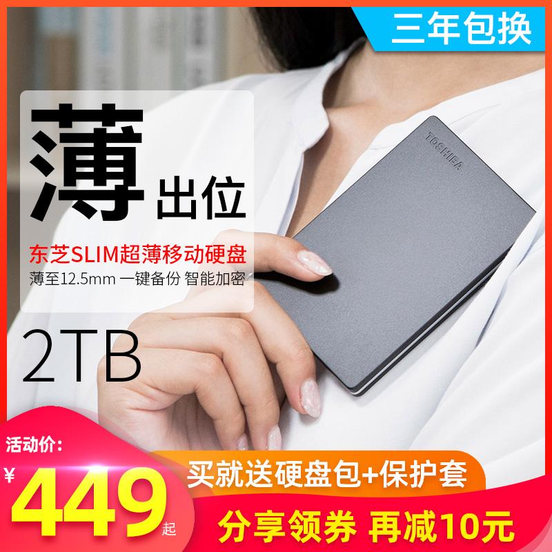 【领券立减】东芝移动硬盘2t 高速USB3.0 新slim 兼容苹果mac 金属超薄加密 移动硬移动盘2tb 外置外接硬盘 Изображение 1