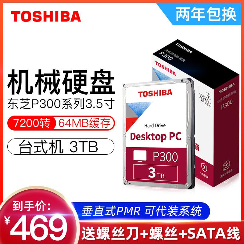 【领券减10】Toshiba/东芝P300系列 台式机电脑机械硬盘3t 垂直PMR 7200转 64M缓存 3.5英寸 盒装3tb可监控
