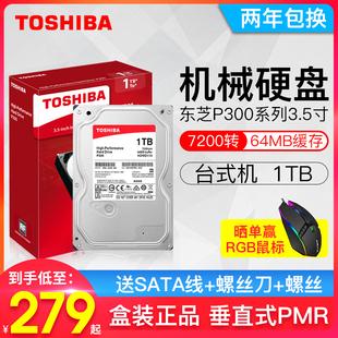 【领券减10】Toshiba/东芝P300系列 台式机电脑机械硬盘1t 垂直PMR 7200转 64M缓存 3.5英寸盒装1tb可监控