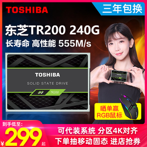 【领券减10】Toshiba/东芝固态硬盘240g TR200 SSD 固态盘 台式机电脑笔记本固态硬盘非256g 固态硬固盘