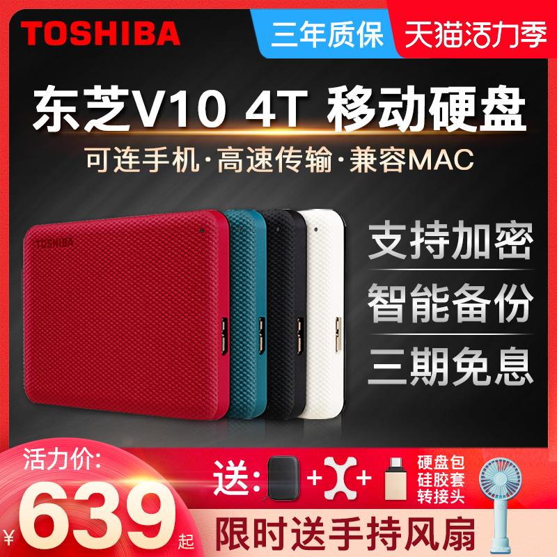 【领券减20】toshiba/东芝移动硬盘4t 高速USB3.0 新V9 V10加密硬盘移动4tb 苹果mac外接PS4外置游戏机械硬盘 Изображение 1