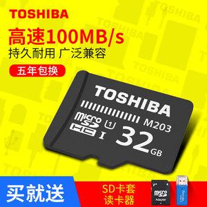 东芝32g内存卡c10存储sd卡高速 行车记录仪专用tf卡32g手机内存卡class10摄像头监控通用micro sd卡内存32g卡