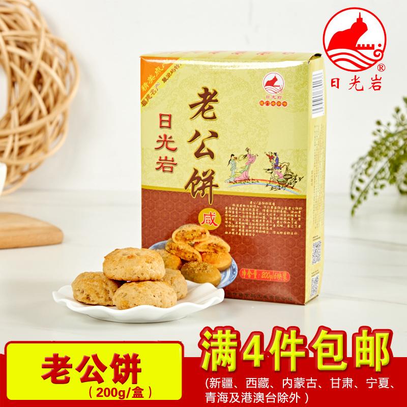 厦门馅饼日光岩老公饼200g 传统糕点厦门馆特产传统美食糕点小吃