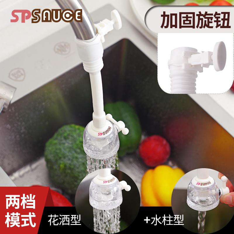 日本sp水龙头厨房卫浴节水喷头12月10日最新优惠