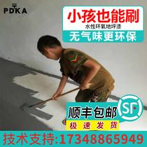 水姓地坪漆环氧耐磨树脂地板漆水泥地面漆自流平室外室内家用油漆