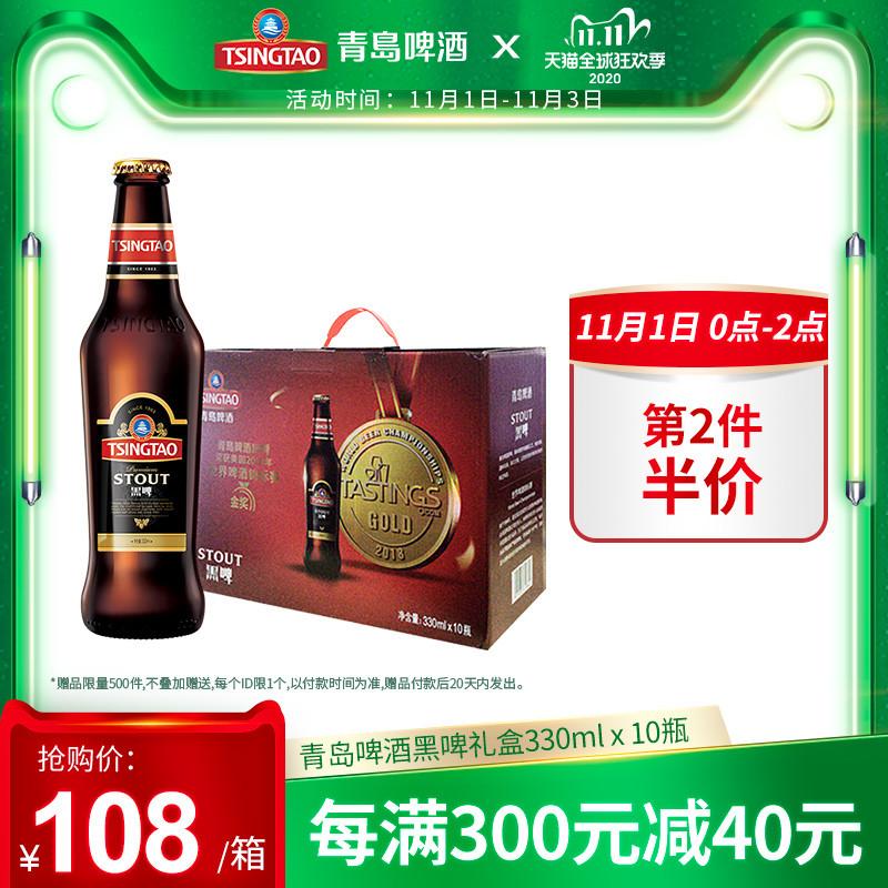 【双11加购】青岛啤酒黑啤18度330ML*10瓶/箱啤礼盒装