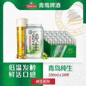 【双11加购】青岛啤酒 纯生330ml*24听易拉罐整箱特价官方直营