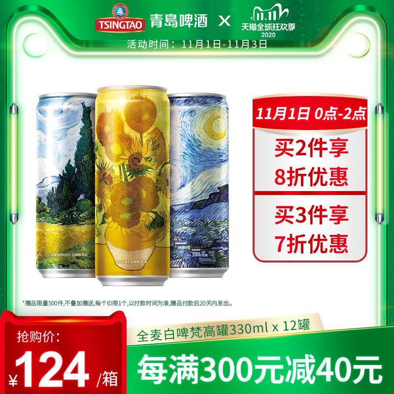 【双11加购】青岛啤酒白啤11度330*12听纤体罐啤梵高