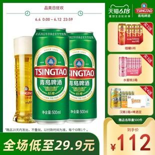 青岛啤酒经典啤酒500ml*24听整箱