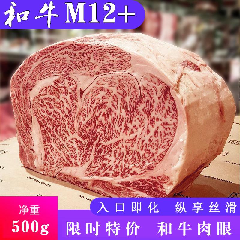 500g澳洲m12雪花眼肉牛排原切1片可比日本a5神户牛肉5a黑毛和牛