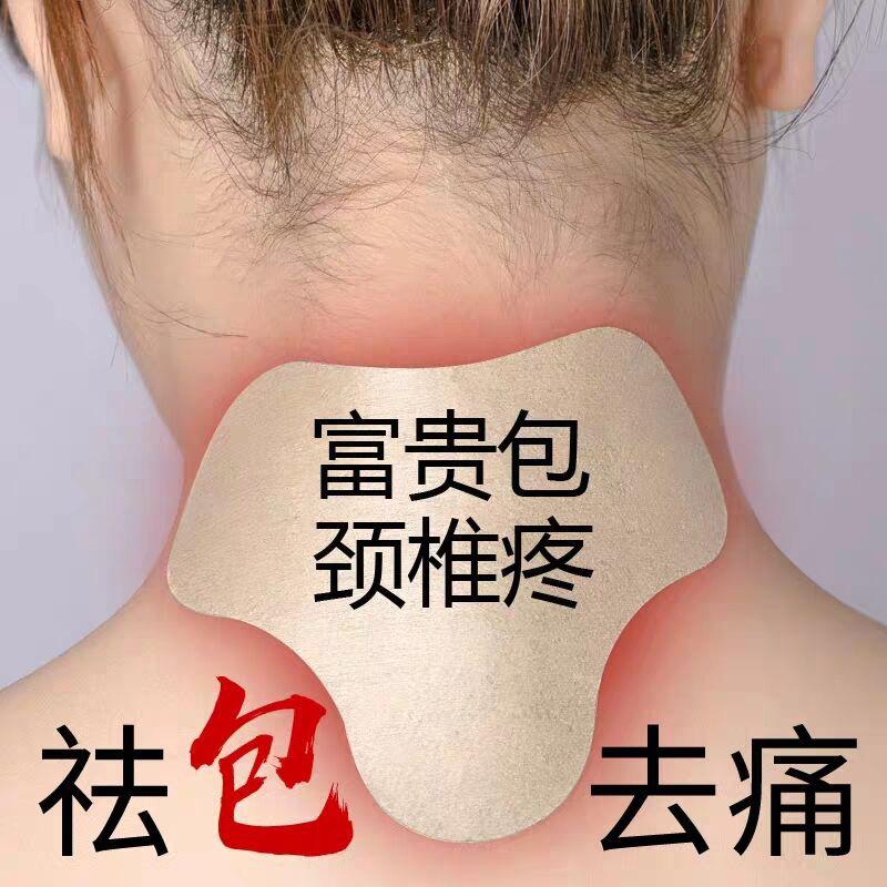 正品富贵包消除贴颈椎贴大椎鼓包经络疏通颈部矫正器疼痛热敷贴膏