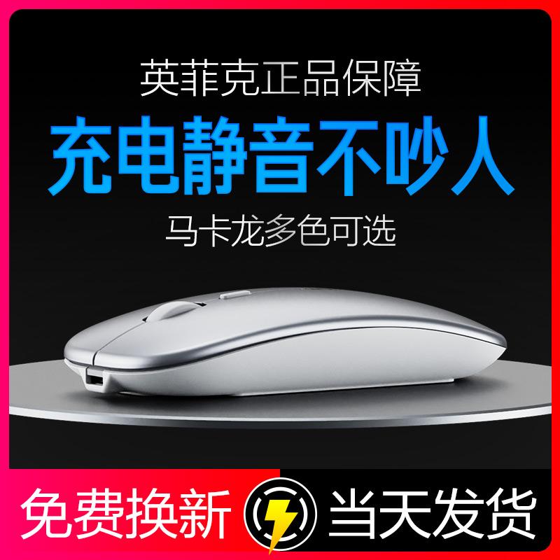 英菲克M1无线鼠标静音可充电式蓝牙双模男女生苹果mac笔记本台式电脑游戏办公无声适用于联想华为无限USB通用