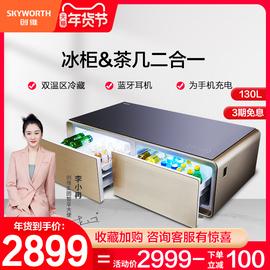 创维 BC-130GY智能家用茶几冰箱冷藏冰吧双开门带蓝牙音响电冰箱