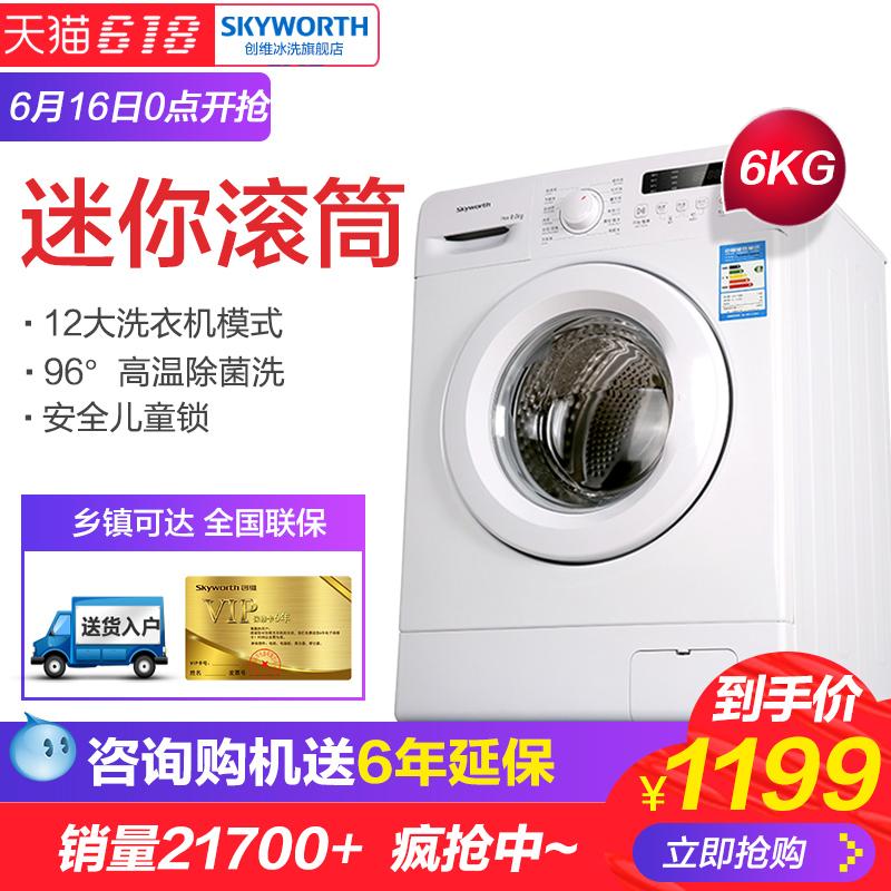 Skyworth创维 F60A洗衣机好不好,效果怎