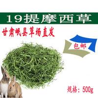 19年提摩西草干草段龙猫豚鼠兔粮荷兰猪宠物饲料牧草新鲜500g包邮