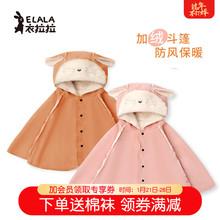 4歲 衣拉拉嬰幼兒上衣寶寶加絨斗篷小孩衣服男女童保暖防風外套0