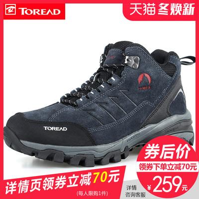 探路者男鞋中高帮登山鞋户外鞋防水防滑运动鞋加绒加厚徒步鞋女鞋