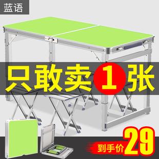 蓝语折叠桌摆摊户外折叠桌子家用简易折叠餐桌椅便携式地推小桌子品牌