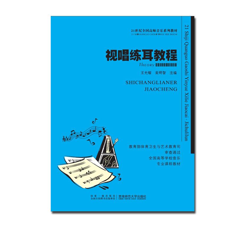 21世纪全国高师音乐系列教材:视唱练耳教程 王光耀 黄明智 西南师范大学出版社