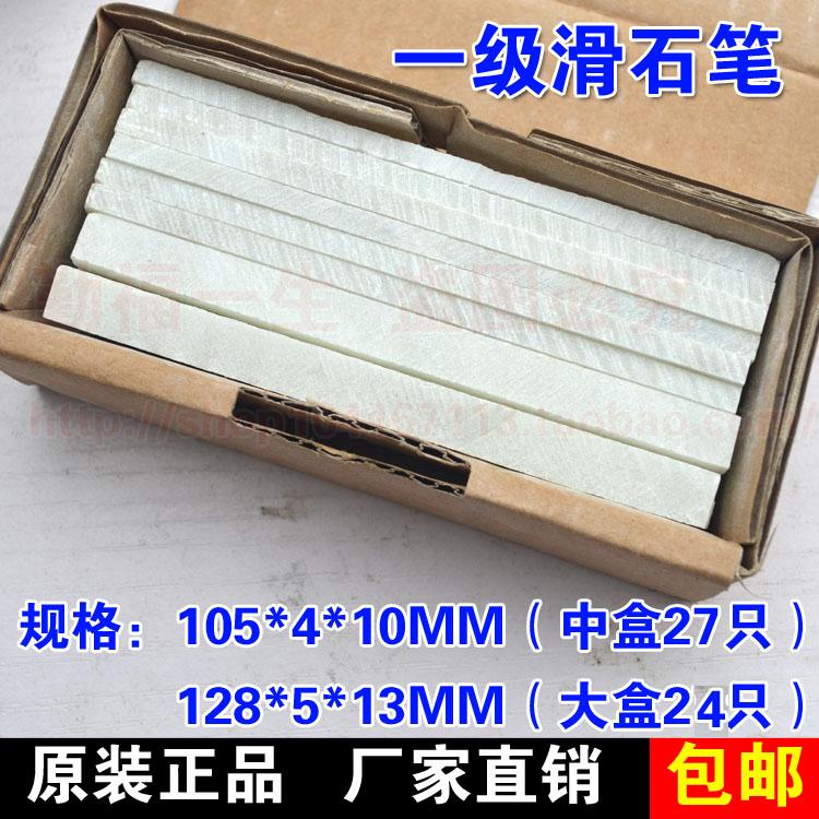 9,9 юаней полностью страна бесплатная доставка по китаю Хрустальная ручка талька белый Тест-ручка краска ручка маркерная ручка с ручкой 27 шт. В коробке
