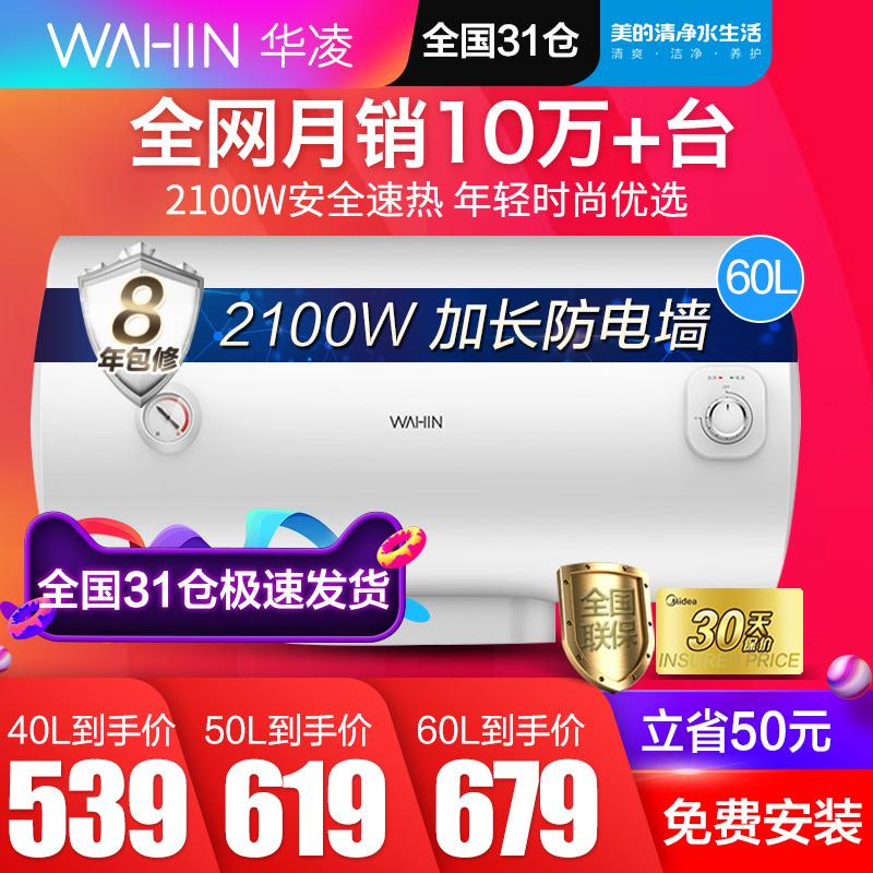 美的出品华凌电热水器60升40家用储水式洗澡速热小型卫生间50L80