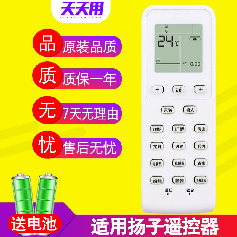 扬子空调遥控器通用原装款+s2