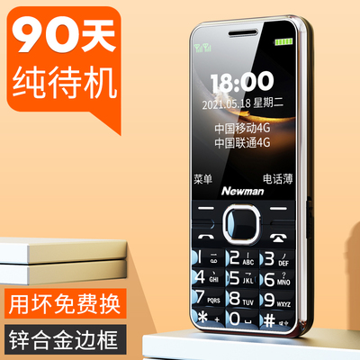 [Official flagship store] 4G full Netcom Newman M560 genuine old-age mobile phone, long standby, old-age phone, big screen, big characters, big voice, male and female telecom version student dedicated smart key phone