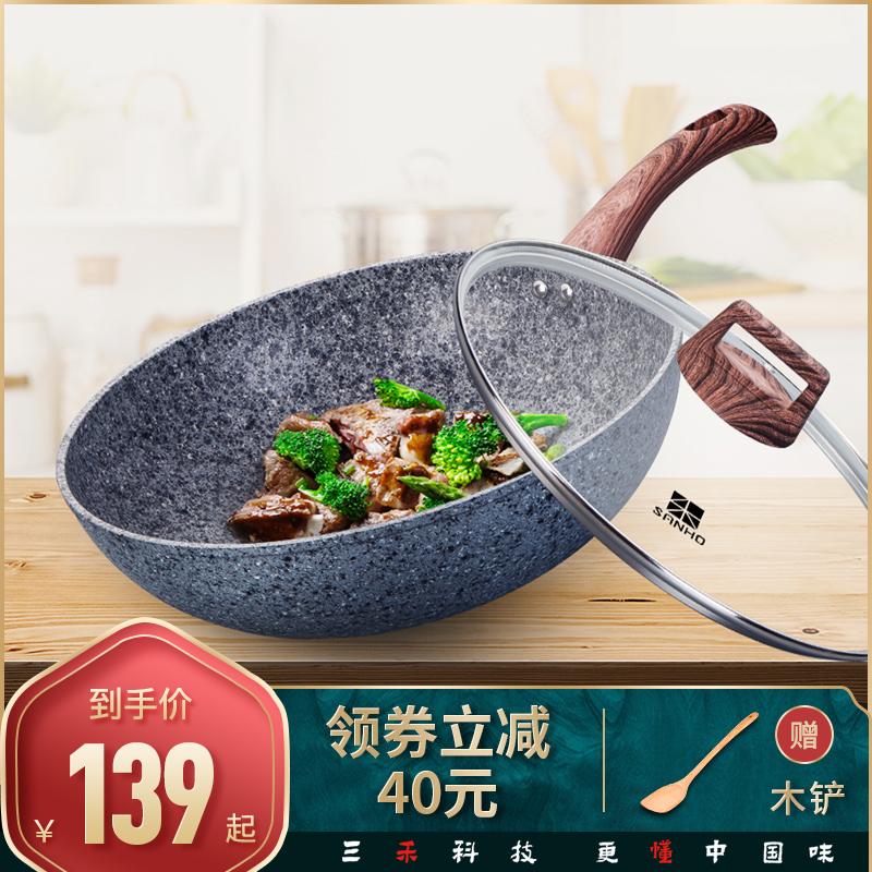 三禾麦饭石不粘锅炒锅家用多功能炒菜锅电磁炉燃气灶适用炒菜锅
