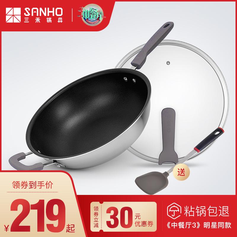 三禾不粘锅炒锅家用炒菜锅中餐厅同款电磁炉燃气适用聚温钢锅具