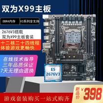 双为全新x99主板2011针cpu套装支持DDR4内存2678v3 2680v3 2676v3