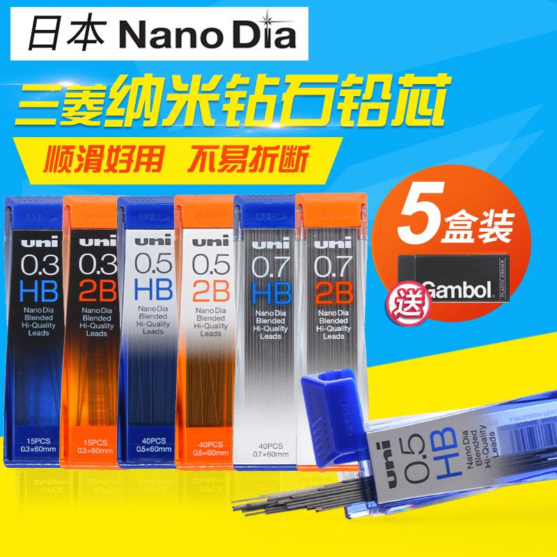 日本UNI三菱自动铅笔芯0.5/0.3/0.7纳米钻石特硬替芯学生用文具3B活动铅笔黑HB进口2B绘图专用2H自动铅不断芯