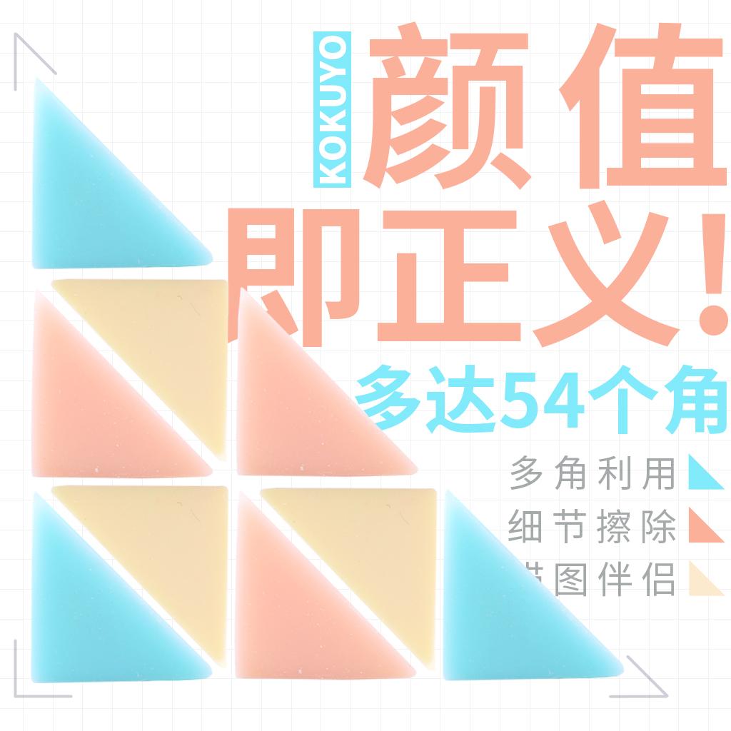 KOKUYO国誉角角乐橡皮学生橡皮擦54个角细节修改适用B-HB-2B