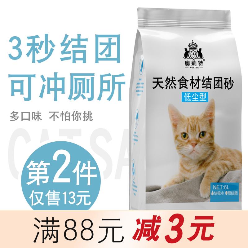 【统一价】奥莉特除臭豆腐猫砂20斤多口味