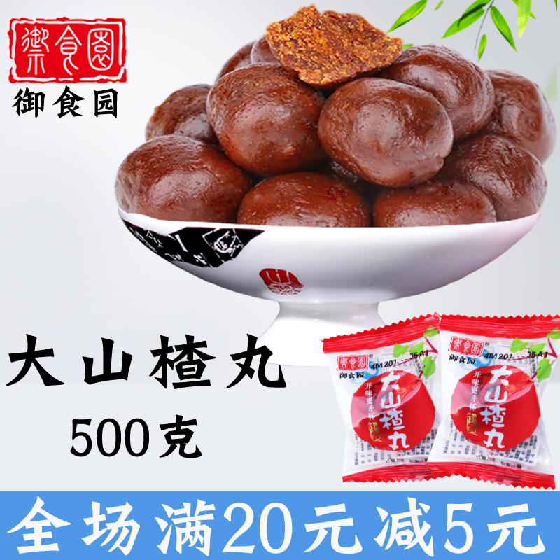 北京特�a 御食�@大山楂丸500g山楂�制品 山楂丸子�t果丸零食