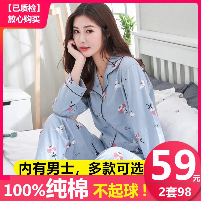 100%纯棉睡衣女2021年新款夏季男士春秋全棉长袖开衫扣家居服套装