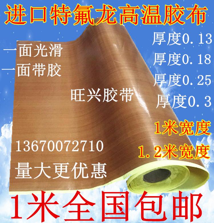 Импорт специальный тефлон лента высокая температура железо тефлон печать машинально изоляция пригодный для носки высокотемпературные лента 0.18MM толстая упаковка почта