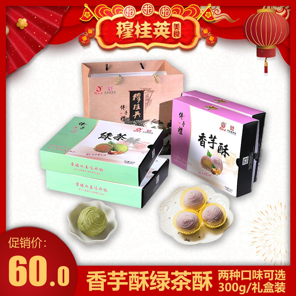 无锡特产 江南美食无锡穆桂英香芋酥、绿茶酥 300gx1盒