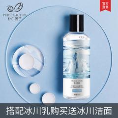 朴尔因子冰川控油平衡爽肤水 清爽控油收缩毛孔补水保湿化妆水