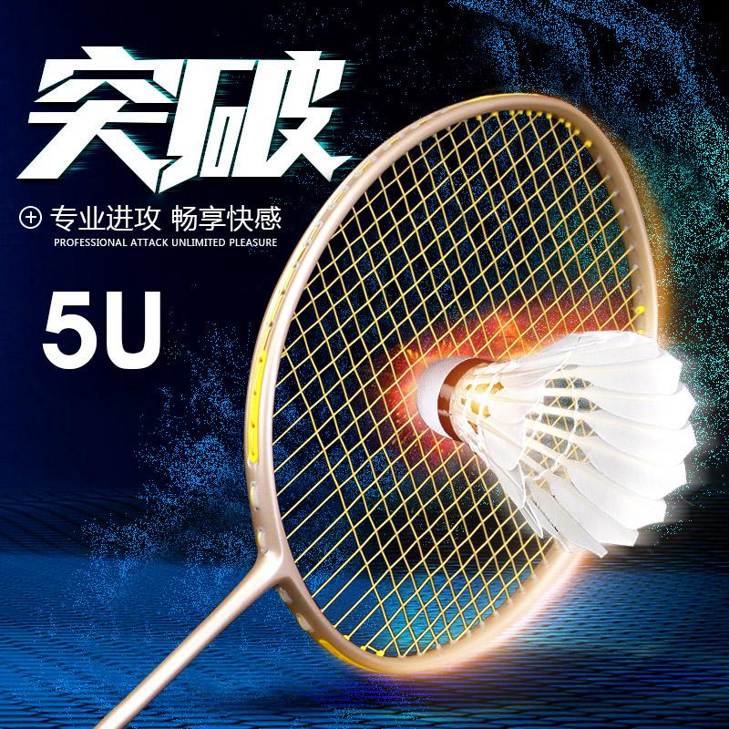 10月21日最新优惠凯丽特羽毛球拍yy vtzf2代进攻型5u