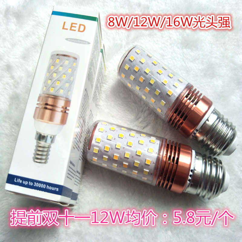 Super bright new LED bulb, 8W light head, warm white three color dimming crystal chandelier e27e14 big and small screw