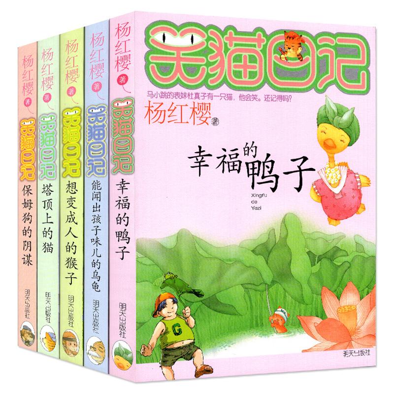 杨红樱笑猫日记1-5册 幸福的鸭子+能闻出孩子味儿的乌龟+想变成人的的猴子+塔顶上的猫+保姆狗的阴谋 笑猫日记幸福的鸭子正版包邮