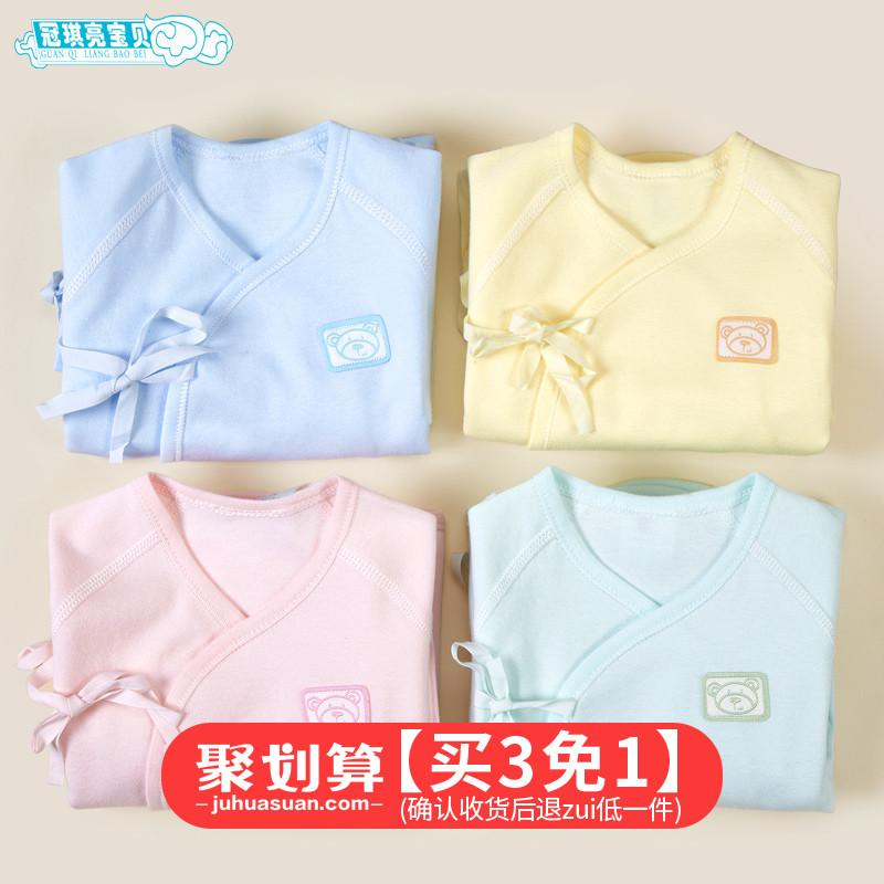 新生儿衣服0-3-6个月宝宝内衣套装春秋装夏季纯棉初生婴儿和尚服