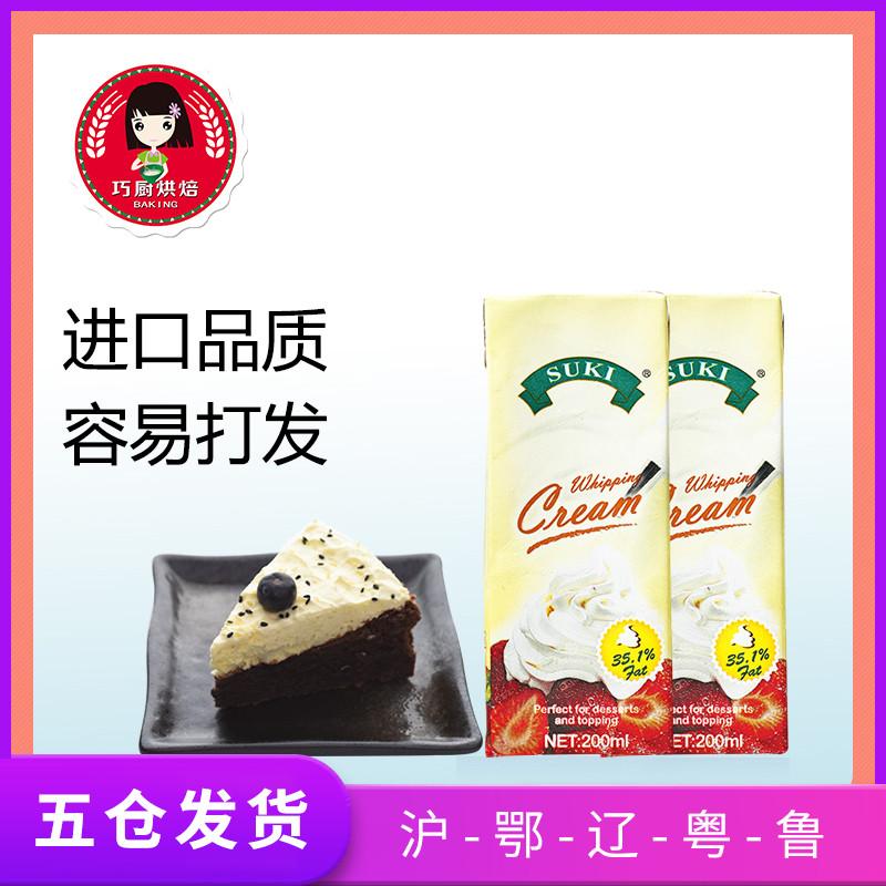 【多美鲜淡奶油200ml*2盒】家用烘焙裱花稀奶油蛋挞蛋糕原料原装