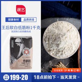 王后软白低筋粉1kg 戚风蛋糕曲奇饼干低筋小麦面粉家用烘焙原材料图片