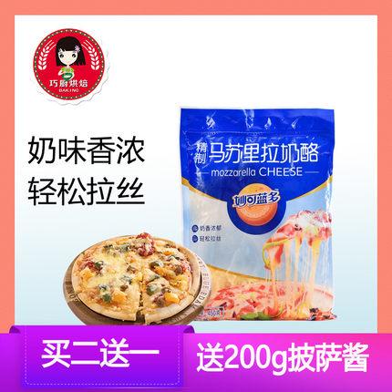 【妙可蓝多马苏里拉450g】披萨拉丝奶油芝士碎芝士条奶酪家用原料