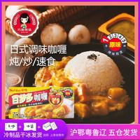 好侍百梦多原味咖喱100g 日式即食速食咖喱块咖喱饭调料火锅底料