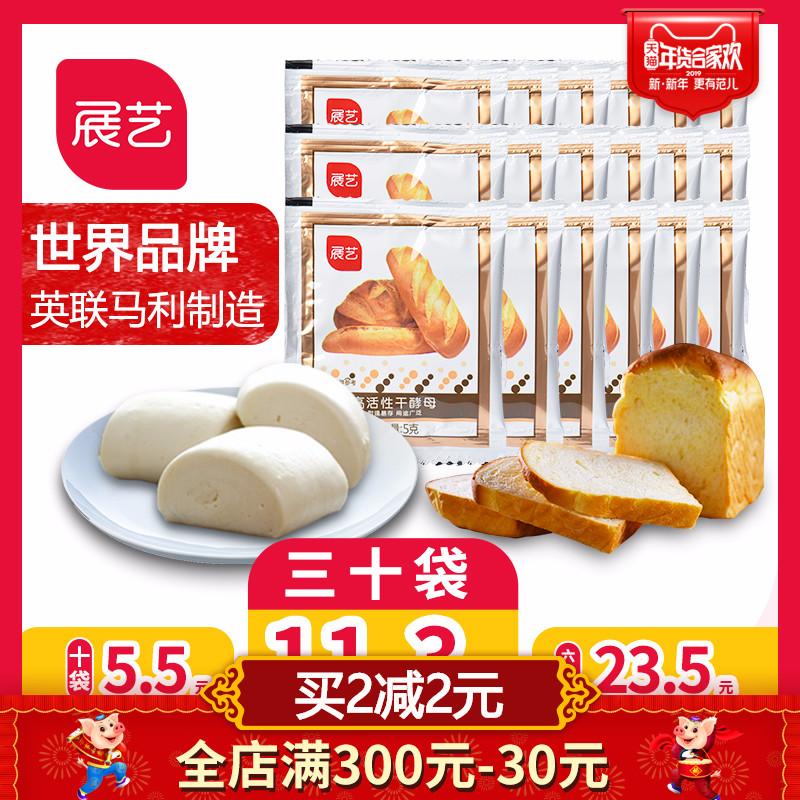 30包 展艺高活性即发干酵母粉 耐高糖包子馒头面包发酵粉烘焙原料