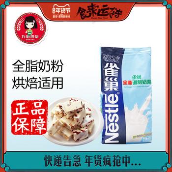 【烘焙用】雀巢奶粉500g酥面包牛轧糖